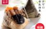 生活市集 8.1折! - 紅豆食府端午特選鮮粽