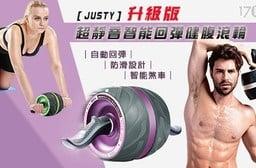 平均最低只要479元起(含運)即可享有【JUSTY】升級版-超靜音智能回彈健腹滾輪1入/2入/4入/8入,顏色:白色/栗色/綠色。