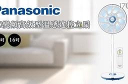 只要2,380元起(含運)即可享有【Panasonic 國際牌】原價最高4,390元DC變頻高級型溫感遙控立扇:(A)14吋DC變頻高級型溫感遙控立扇(F-L14DMD)/(B)16吋DC變頻高級型溫感遙控立扇 (F-L16DMD),購買即享1年保固服務!