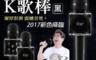 生活市集 6.1折! - 勳風(HF-F8)K歌藍芽無線麥克風