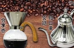 只要799元起(含運)即可享有原價最高11,040元304不鏽鋼太和等級宮廷細口壺/咖啡分享壺:(A)宮廷細口壺1入/2入/4入/8入/(B)咖啡分享壺1入/2入/4入/8入/(C)宮廷細口壺1入+咖啡分享壺1入。