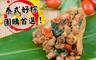 生活市集 5.8折! - 食尚達人泰式打拋豬肉粽