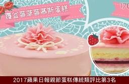平均最低只要559元起(含運)即可享有【康鼎】2017蘋果日報親節蛋糕傳統類評比第3名-法式鄉村覆盆莓草莓慕斯蛋糕1入/2入/4入。