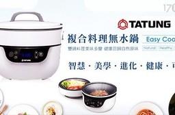 只要4,180元(含運)即可享有【TATUNG 大同】原價5,380元複合料理無水鍋(TSB-3016EA)1入,享1年保固!