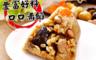 生活市集 5.2折! - 食尚達人板栗燒肉粽