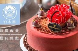 外帶:只要612元起即可享有【白木屋】原價最高968元母親節康乃馨新款蛋糕:巴黎名媛1入(6吋)/凡爾賽之馨1入(8吋)。