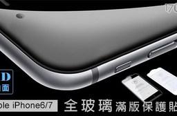 平均最低只要329元起(含運)即可享有【AHEAD】Apple iPhone6/7 3D曲面全玻璃滿版保護貼1入/2入/4入/8入,顏色:黑/白。