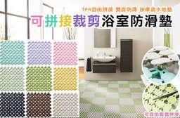 自由拼貼,打造屬於你的防滑墊色調!【可拼接裁剪浴室防滑墊】想要什麼顏色拼貼就是這麼簡單,雙面防滑,踩踏更安心,表面還有按摩顆粒,踩著超舒服! 每入只要29元起,即可享有可拼接裁剪浴室防滑墊〈10入/20入/30入/40入/60入/100入/150入,顏色可選:黑色/咖啡/草綠/黃色/粉綠/淡綠/紫色/粉色/灰色〉