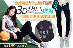 【台灣製造3D塑型提臀機能美體九分褲】穿上它超顯瘦,收復妳的屁、腰、腿,wow~看起來真的有曲線了~ 每入只要189元起,即可享有台灣製造3D塑型提臀機能美體九分褲(黑)〈一入/二入/三入/五入/十入〉