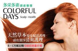 【多采多姿頭皮管理】專業頭皮管理師帶您一起了解自己的頭皮狀況,為您挑選適合的保養產品,為頭皮做全方位的修護與滋養,讓美麗的秀髮能有更堅強的基礎頭皮健康! 5家分店 只要888元起,即可享有【多采多姿頭皮管理】A.頭皮潔淨清爽護理 / B.天然草本髮皮賦活護理 / C.活齡氧髮護理,B、C方案加贈母親節限量好禮頭皮管理保養品第一品牌黃金小米系列-豐盈剔透靚亮組(頭皮洗淨30ml+育養頭皮精萃液8ml)+精美旅行袋(共100份,限前100名到店,送完為止)(價值$1,500)
