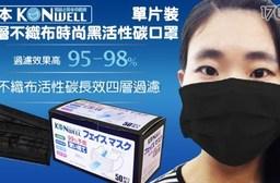 平均最低只要3元起(含運)即可享有【熱銷日本高效能四層不織布時尚黑活性碳口罩】單片包裝(經典黑):50入/100入/200入/400入/800入。