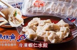 店取:只要370元即可享有【媽媽魚野生海魚】原價555元冷凍蝦仁水餃(1包20顆)X3包。