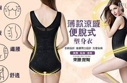 平均最低只要249元起(含運)即可享有薄款涼感束腰提臀塑身衣1入/2入/4入/8入/12入,顏色:黑色/膚色,尺寸:L/XL/XXL。