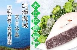平均最低只要149元起(含運)即可享有【買新鮮】大比目魚(扁鱈)(有肚洞)3片/6片/9片/12片。