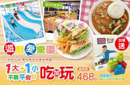 來自日本最受歡迎的兒童樂園!【yukids Island 遊戲愛樂園】通過日本安全認證及國際專利申請,讓寶貝在遊戲中享受成長!11週年慶推出超值方案,套票組468元! 東區 只要468元,即可享有【yukids Island 遊戲愛樂園(台中新時代)】歡樂套票組〈入場門票一張(每張含大人一名+小孩一名) + 魔法套餐:咖哩飯(牛/豬)/青醬雞肉義大利麵/番茄肉醬義大利麵/奶油培根義大利麵/起司火腿帕尼尼/青醬番茄雞肉帕尼尼/季節水果鬆餅/草莓鬆餅 任選一 + 咖啡/紅茶/冰奶茶/檸檬紅茶/...