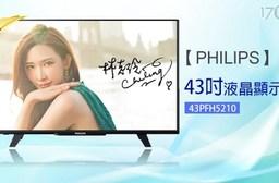 只要12,980元(含運)即可享有【PHILIPS】原價13,900元43吋液晶顯示器 (43PFH5210)1台(不含安裝),保固3年!