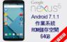 生活市集 5.6折! - Google NEXUS6智慧手機