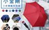 生活市集 2.3折! - 無敵黑膠反光自動反向傘