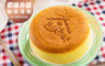 生活市集 3.6折! - 振頤軒輕乳酪起士蛋糕