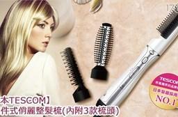 只要1,490元(含運)即可享有【日本TESCOM】原價1,990元三件式俏麗整髮梳 ACC10TW(內附3款梳頭)1入,享保固1年。