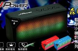 平均最低只要333元起(含運)即可享有杰強J-power藍芽小喇叭系列-森巴1入/2入/4入/8入,三色任選。