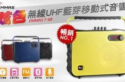 平均最低只要5,750元起(含運)即可享有【EMMAS】移動式藍芽喇叭/教學無線麥克風 T-68:1組/2組,顏色:黑/藍/紅/黃,保固1年!