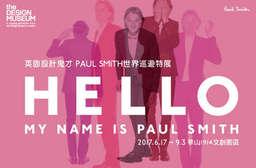 【Hello, My Name is Paul Smith-英國設計鬼才 Paul Smith世界巡迴特展】6/17起華山開展!涵蓋設計師的個人攝影作品、經典服裝設計及跨界聯名合作,時尚迷必來! 只要180元,即可享有【HELLO, MY NAME IS PAUL SMITH - 英國設計鬼才 PAUL SMITH世界巡迴特展】預售單人票一張