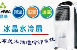 只要3,780元(含運)即可享有【ZANWA晶華】原價9,800元負離子12公升水冷扇(ZW-0708)1台。