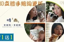 只要292元(含運)即可享有原價475元3D立體手繪陶瓷杯(350ml)1入+贈可裁切萬用止滑墊1入,陶瓷杯多款任選,止滑墊款式隨機出貨。