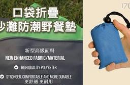 平均最低只要269元起(含運)即可享有歐美爆紅口袋折疊沙灘防潮野餐墊1入/2入/4入/8入/10入/12入,多色任選。