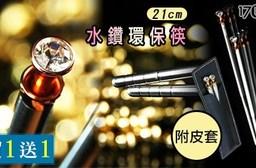 只要899元(含運)即可享有原價1,798元水鑽環保筷21cm(附皮套),買1雙送1雙!