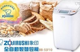 只要8,580元(含運)即可享有【象印 ZOJIRUSHI】原價13,990元全自動製麵包機 BB-SSF10 (加贈電子秤+切麵包組+防燙手套)1組。