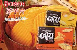 食尚玩家推薦韓國必買商品!大包裝,適合全家一起享用!【韓國ORION】烘焙洋芋片(家庭號),片片酥脆,強力襲捲您的味蕾! 每盒只要97元起,即可享有【韓國ORION】烘焙洋芋片(家庭號)〈任選3盒/6盒/8盒/10盒/12盒,口味可選:原味/起司〉