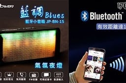 平均最低只要333元起(含運)即可享有【杰強 J-POWER】藍芽小音箱系列(藍調)1入/2入/4入/8入,多色任選。