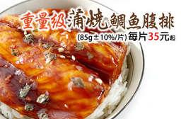 【重量級蒲燒鯛魚腹排】肉質與脂肪的完美比例,搭配蒲燒醬汁,鯛魚腹部最精華的油脂融合在香濃醬汁裡,看起來油油亮亮,無論是配飯、拌麵都超搭! 每片只要35元起,即可享有重量級蒲燒鯛魚腹排〈6片/12片/18片/24片/30片/42片〉