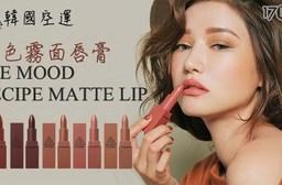 平均最低只要520元起(含運)即可享有韓國3CE MOOD RECIPE霧面唇膏1入/2入/3入/5入,多款式任選。