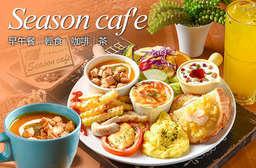 幸福全寫在臉上!【Season caf'e】選用優質食材製作道道美味,層層交織成令人難忘的好滋味,讓你一口又接著一口,完全捨不得停下來~ 中西區 只要149元,即可享有【Season caf'e】A.樂活輕食早午餐 / B.經典義式套餐一份