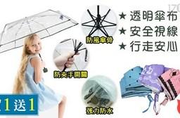 只要339元(含運)即可享有原價798元EVA環保透明手開雨傘+亮彩系列自動晴雨傘(款式/顏色隨機)1組。