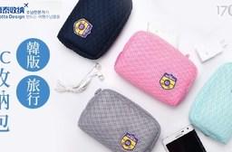 平均最低只要149元起(含運)即可享有韓版旅行3C收納包(大款)1入/2入/4入/8入,多色任選。