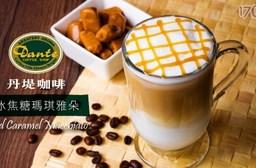 外帶:平均每杯最低只要70元起即可享有【Dante Coffee 丹堤咖啡】冰焦糖瑪琪雅朵咖啡(L)5杯/10杯。