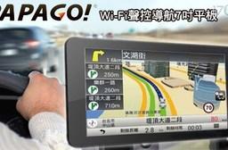 只要3,790元(含運)即可享有【PAPAGO】原價5,990元Wi-Fi聲控導航7吋平板+32G Micro SD記憶卡1組,享1年保固!