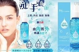 平均最低只要199元起(含運)即可享有【Realwoman】海洋晶萃膠原保濕噴霧1瓶/2瓶/4瓶(100ml/瓶)。