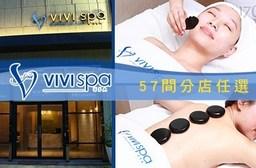 只要799元起即可享有【VIVISPA】原價最高6,000元美體SPA專案:完美女人客製 SPA(6選2)約100 分鐘/極致寵愛客製SPA(6選3)約150分鐘。