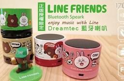 平均最低只要599元起(含運)即可享有Dreamtec LINE授權限定藍牙喇叭:1台/3台/5台,款式:白色愛心/粉色兔兔/綠色家族。