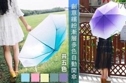 只要299元(含運)即可享有原價699元創意繽紛漸層多色自動開傘,買1送1!多色選擇!