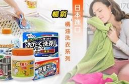 平均最低只要99元起(含運)即可享有日本進口暢銷橘油洗衣系列:任選1入/2入/4入/6入/8入/12入,多品項可選!
