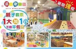 【yukids Island 遊戲愛樂園】日本最受歡迎的兒童樂園!通過日本安全認證及國際專利申請,推出不分時段歡樂玩耍!讓寶貝在遊戲中享受成長學習!門票一張315元起! 前鎮區 只要340元起,即可享有【yukids Island 遊戲愛樂園】入場門票(大店)A.一張 / B.二張〈每張含大人一名 + 小孩一名,B方案可同時或分次使用〉