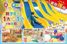 【yukids Island 遊戲愛樂園】日本最受歡迎的兒童樂園!通過日本安全認證及國際專利申請,推出不分時段歡樂玩耍!讓寶貝在遊戲中享受成長學習!門票一張230元起! 12家分店 只要250元起,即可享有【yukids Island 遊戲愛樂園】入場門票(大店) A.一張 / B.二張〈每張含大人一名 + 小孩一名,B方案可同時或分次使用〉