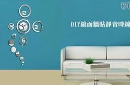 平均最低只要199元起(含運)即可享有DIY鏡面牆貼靜音時鐘:1入/2入/4入/8入/12入。