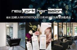 打造出專屬於你的美麗風格~【New York Hair Salon】一切以你為定位,使命打造出不一樣的你,讓你成為街頭最受注目的時尚焦點! 中山區、士林區 只要399元起,即可享有【New York Hair Salon】A.獨特客製化洗剪護專案 / B.MUCOTA可麗波水感剪燙護專案 / C.MUCOTA日本純金銀彩系列剪染護專案